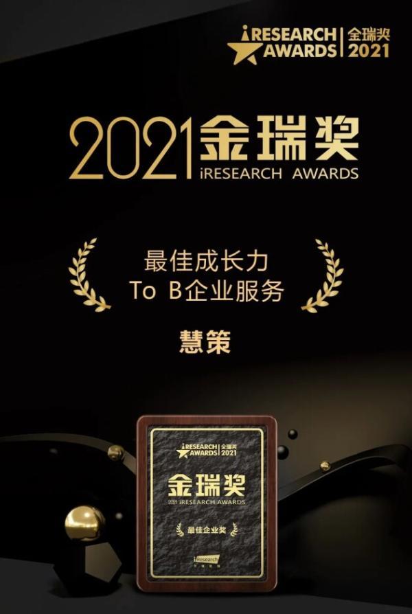"""艾瑞2021金瑞奖出炉,慧策荣膺""""最佳成长力ToB企业服务""""奖项"""