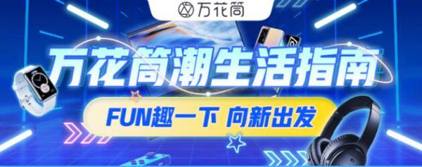 """818苏宁易购 """"新品联盟""""阵容豪华,华为小米格力齐助阵"""