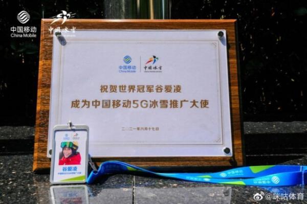 滑雪世界冠军谷爱凌成为中国移动5G冰雪推广大使
