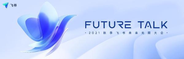 """将话筒交给客户 飞书将于下月举办""""Future Talk""""主题产品发布会"""