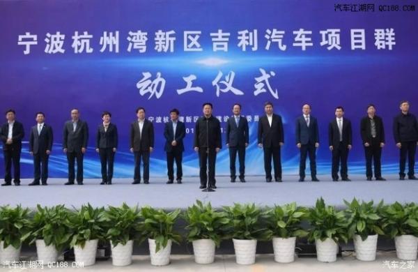 原创吉利汽车项目群宁波杭州湾新区破土动工
