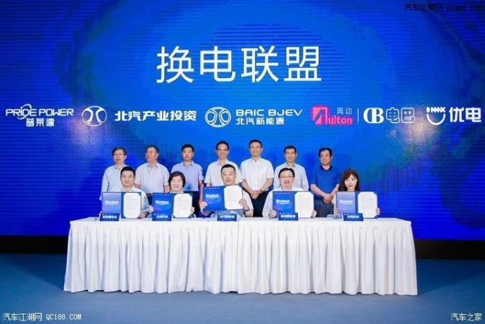原创换电联盟 北汽等5家企业成立换电公司