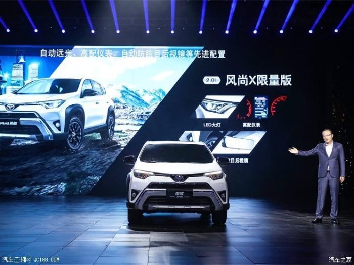 RAV4荣放新车型上市 售18.98-20.48万元