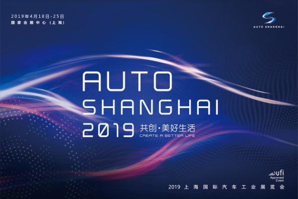 2019上海国际汽车展览会 共创美好生活