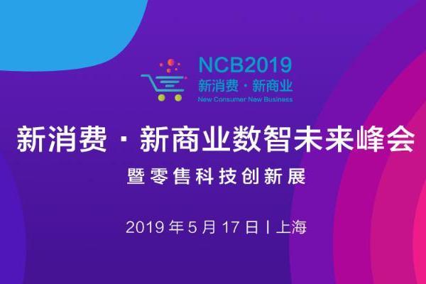 NCB2019第二届新消费·新商业数智未来峰会举办...