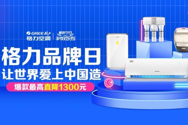 格力品牌日:让世界爱上中国造,直降1300元!