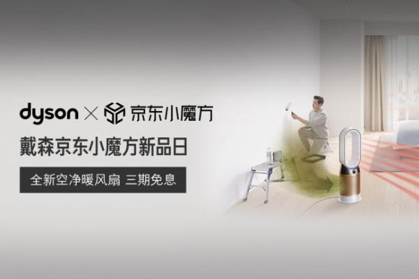 京东小魔方又爆硬核新品 戴森空气净化风扇首发六成销...