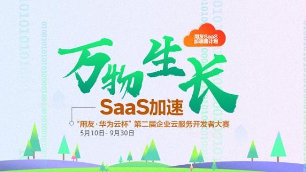 用友与华为云联合举办开发者大赛,平台模式赋能ISV生态