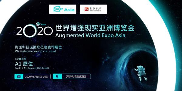 AWE Asia 2020来袭,影创要搞大事情!