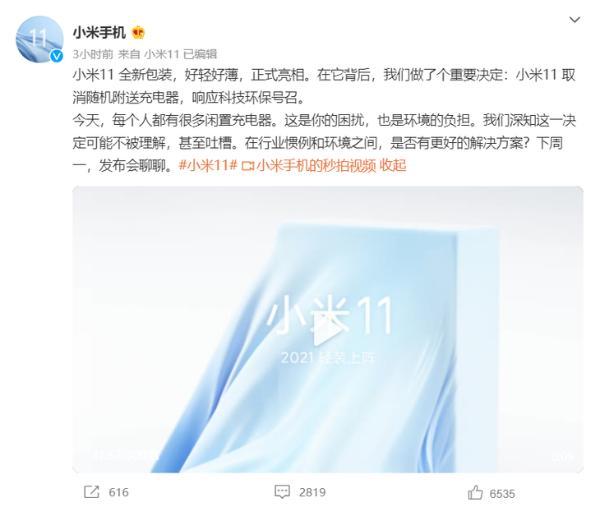 官方正式宣布:小米11将取消随机附送充电器