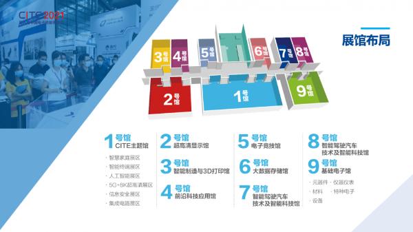 第九届中国电子信息博览会新闻发布会在京举行,引领产业智变