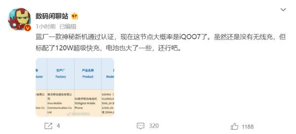 iQOO 7通过认证?搭载120W超级快充