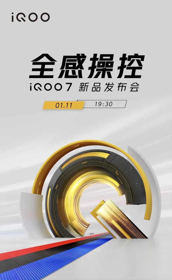 iQOO 7官宣:1月11日发布,KPL官方比赛用机