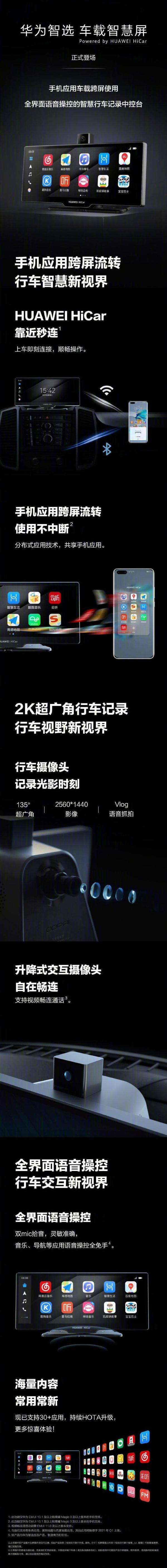 华为智选车载智慧屏预售开启,首发价1659元