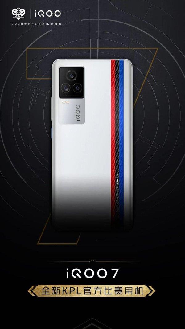 iQOO 7官宣:1月11日登场,骁龙888快充旗舰