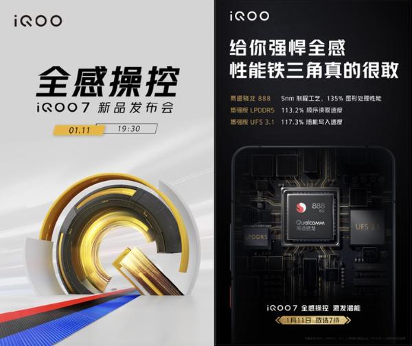 iQOO7正式官宣,或为首款120W快充的888旗舰