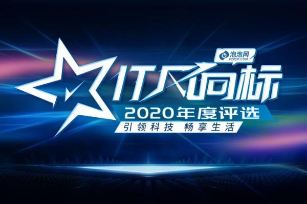 IT风向标 泡泡网2020年度产品评选获奖名单