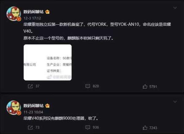 """荣耀V40渲染图首曝!采用全新""""四眼表盘""""设计"""