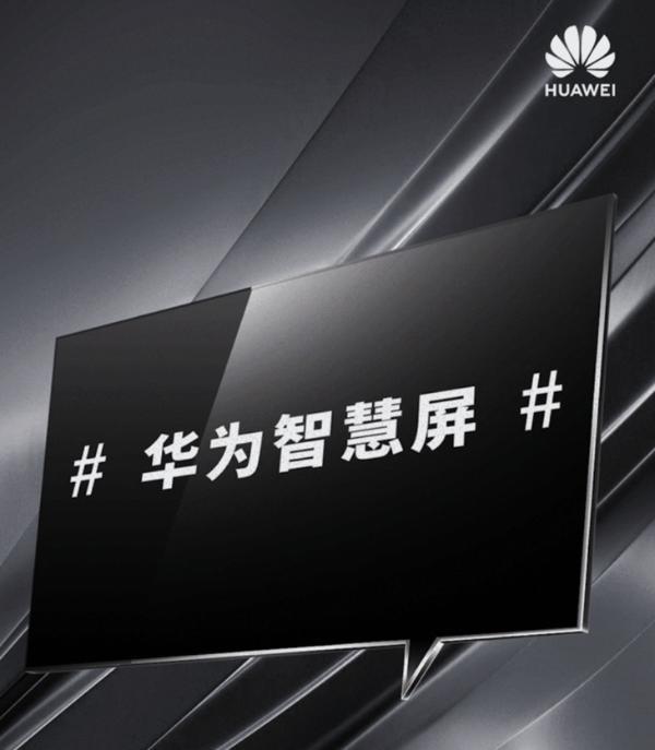 首载鸿蒙OS2.0!华为智慧屏S系列新品21日发布