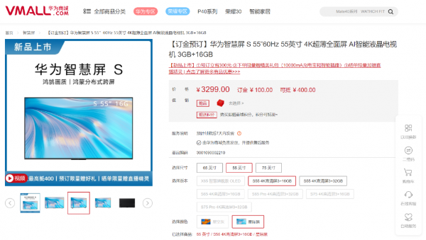 华为智慧屏S55明日开售 尽享现金抵扣 豪礼相赠
