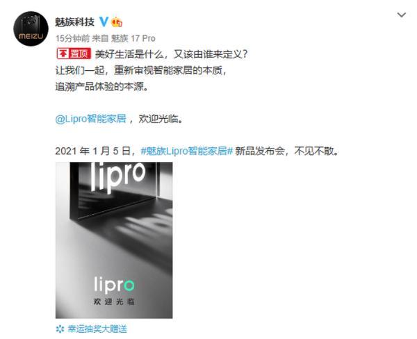 魅族Lipro品牌内容公布,面向家庭