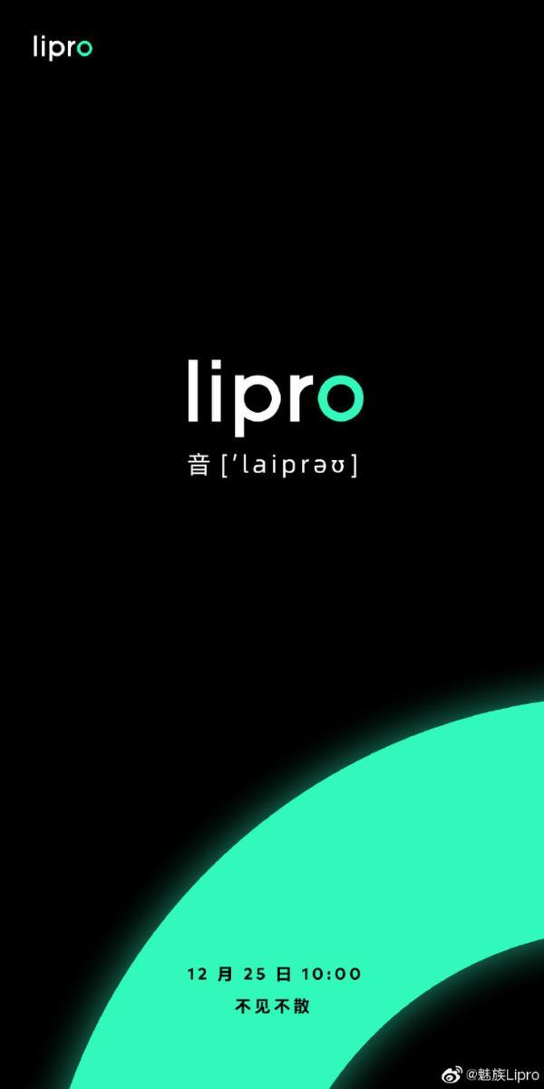 魅族推出Lipro,或为全新子品牌