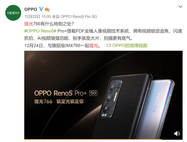 "OPPO索尼强强联合!Reno5 Pro+即将首发""猎光766"""
