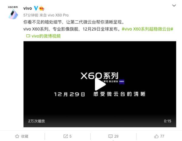 暗部细节全保留!vivo X60第二代微云台提升明显