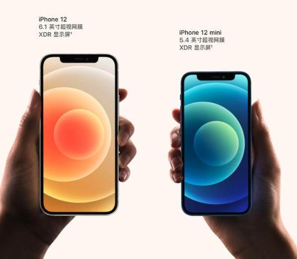 京东方或将开始为iPhone 12供货一千万台以上