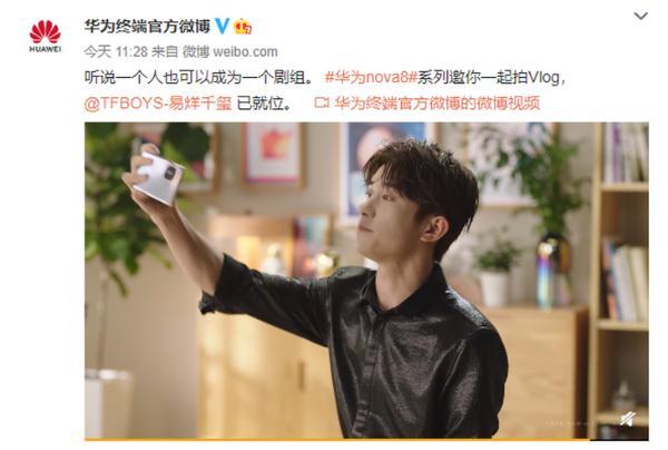 华为 Nova8正式宣布 12月23日发布