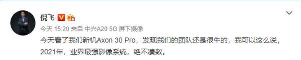 中兴Axon 30 Pro将至,最强摄像?官方预告