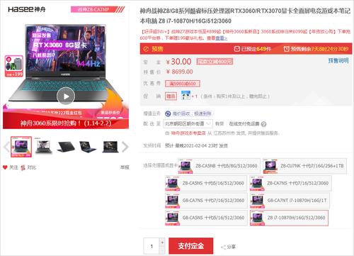 八核酷睿联袂RTX3060 神舟战神Z8不到8千真香