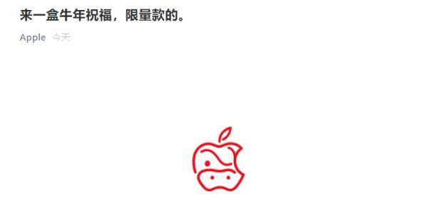 苹果首次推出农历新年限定版产品