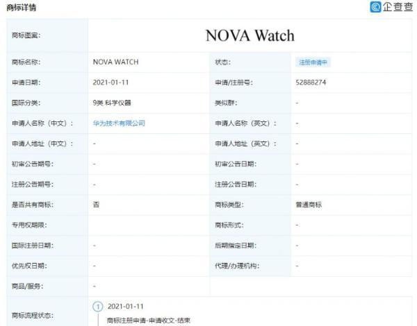 """华为申请""""NOVA Watch""""商标 NOVA智能手表来了?"""