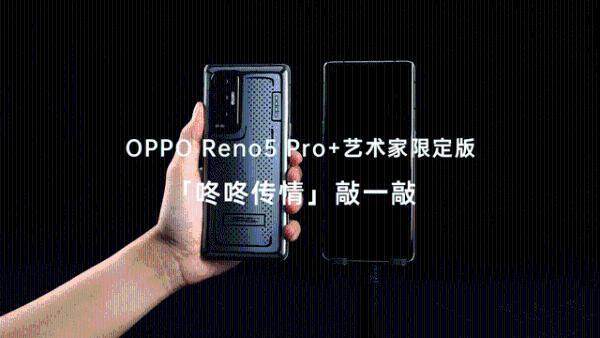 OPPO首款上市的电致变色技术手机开启预售
