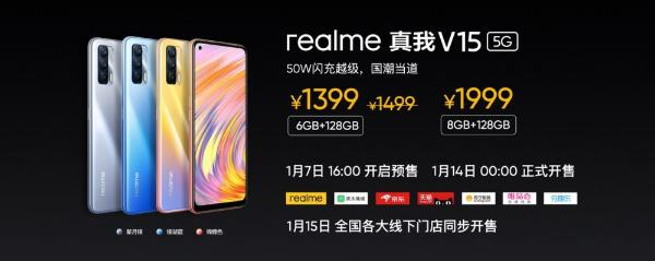 realme真我V15国潮锦鲤手机发布,携《国家宝藏》IP筑开年之作_驱动中国