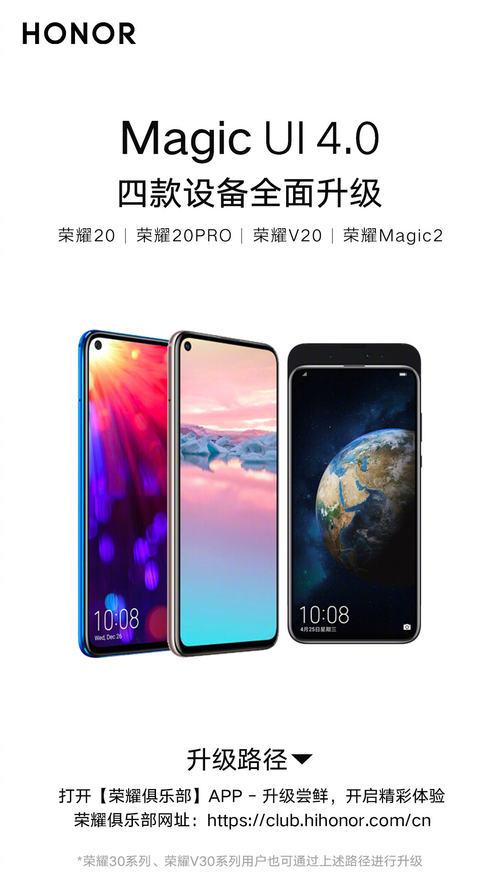 焕发新活力 荣耀四款手机全面升级Magic UI 4.0