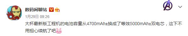 曝小米11超大杯已送网备案:电池容量或升级为5000mAh