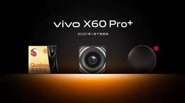 vivo X60 Pro+配置公布:骁龙888+大底微云台