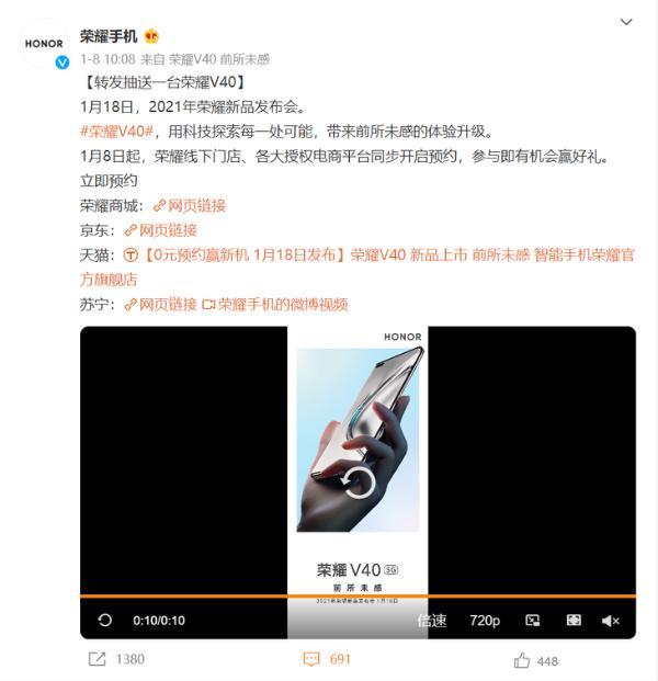 荣耀V40官宣:双曲面设计 1月18日发布