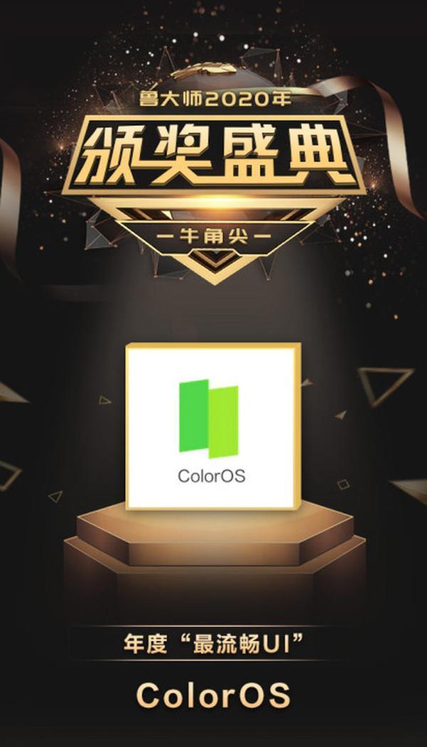 鲁大师2020年颁奖盛典:ColorOS获年度流畅UI