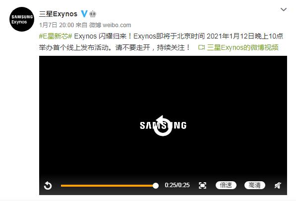 官宣!三星Exynos 2100或将于1月12日发布 Galaxy S21首发