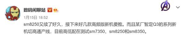 iQOO Neo5跑分曝光,骁龙870再度刷新性价比?