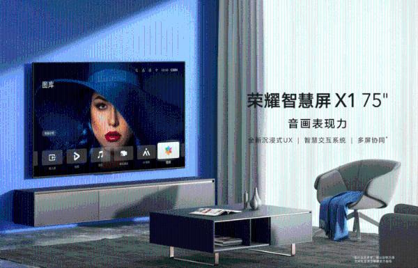 荣耀智慧屏X1 75英寸开售:搭载鸿鹄818+鸿蒙OS