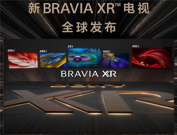 索尼2021新款电视发布:五大型号,全系搭载Bravia XR芯片