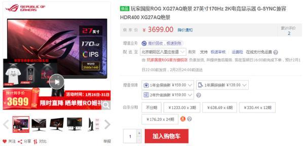 3699元华硕ROG XG27AQ电竞展示待售