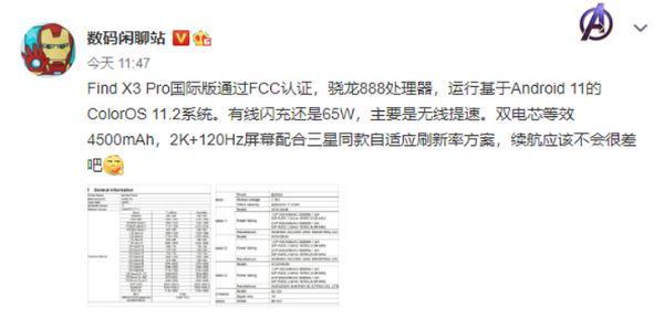 OPPO Find X3 Pro曝光,高素质屏幕