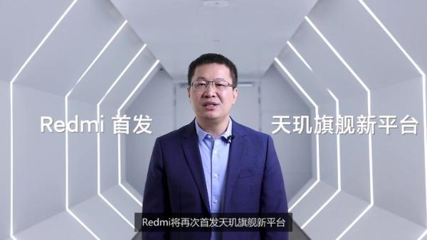 Redmi首发天玑1200 发力电竞将推首款旗舰游戏手机