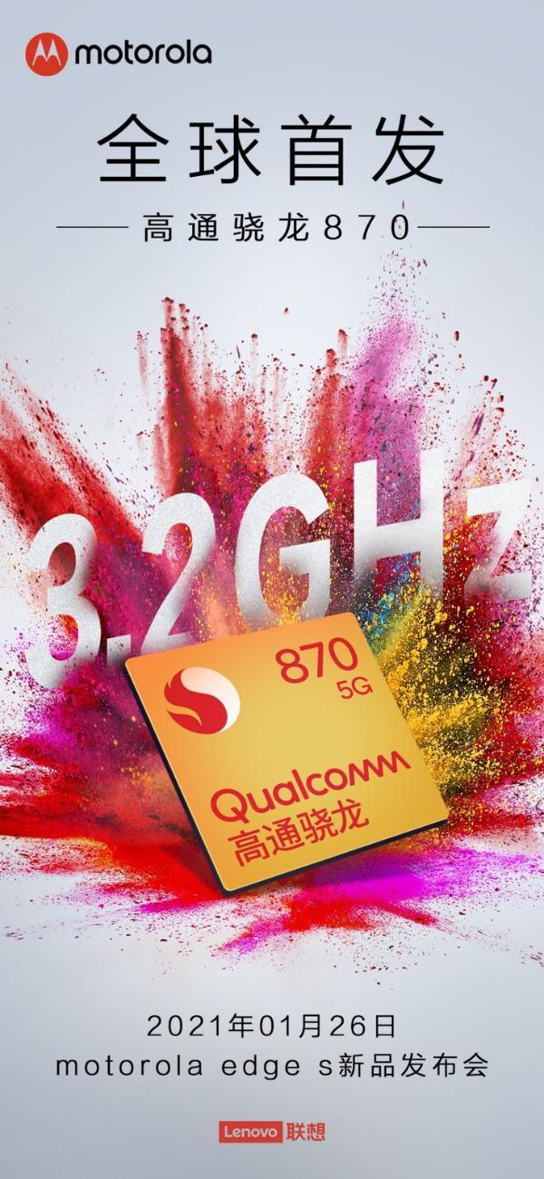 首发骁龙870 摩托罗拉edge s将于1月26日发布