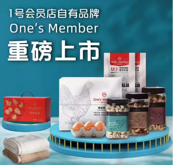 """""""蛋定礼""""免费送一年!1号会员店One's Member精选年货不打烊"""